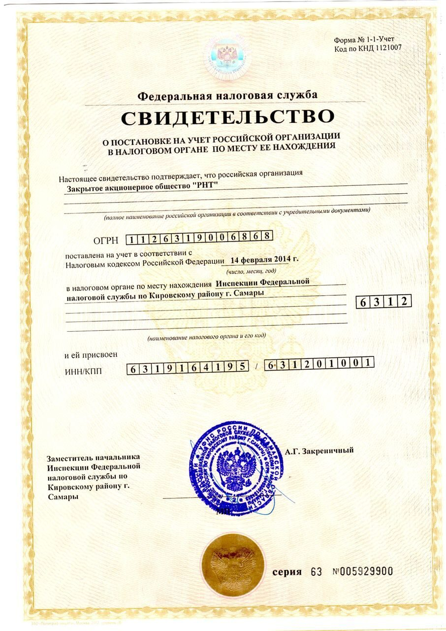 Certificate on statement on the account in tax